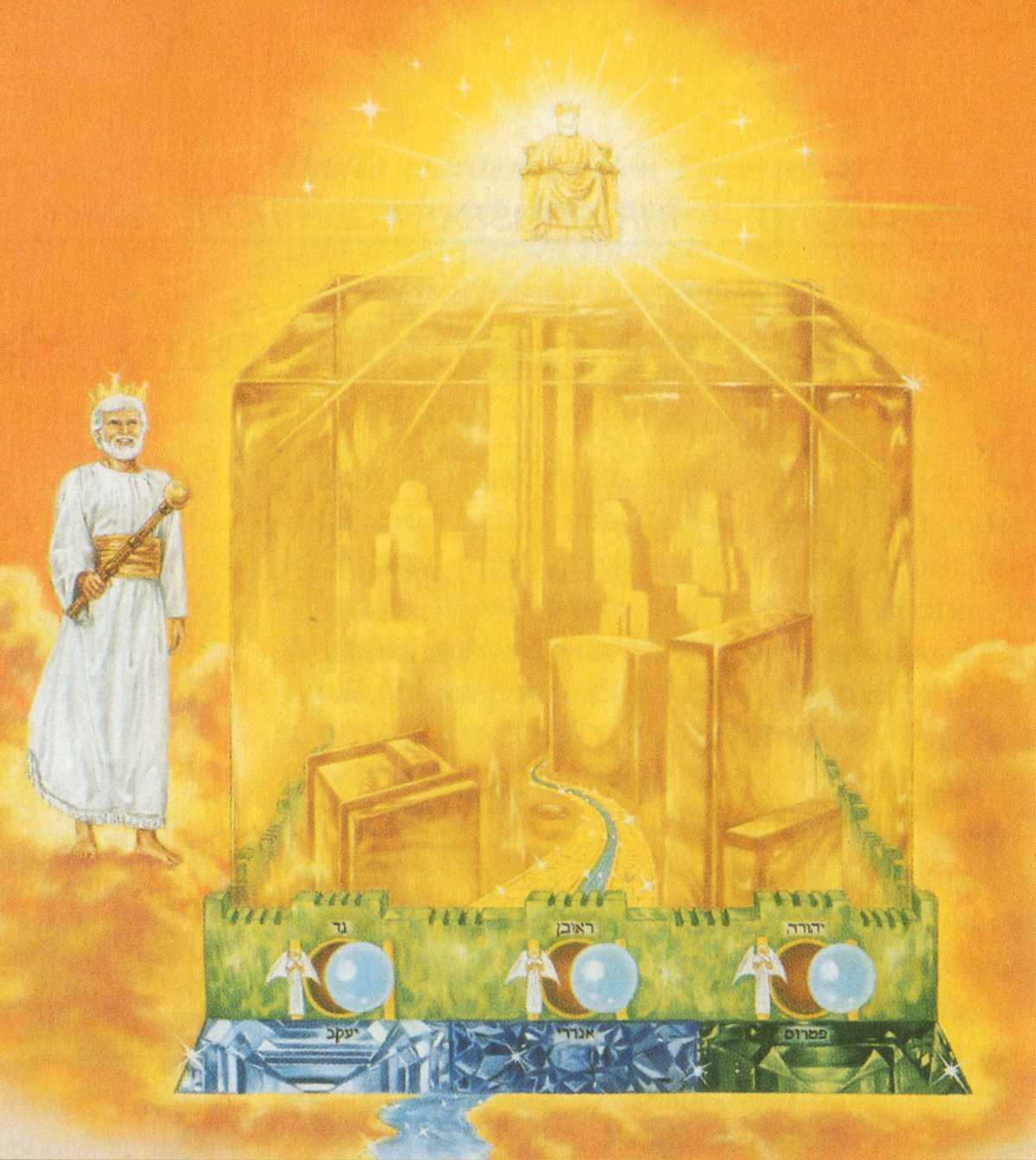 Himmlisches Jerusalem, Offenbarungsbuch, Seite 302